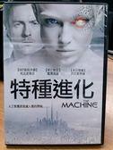 影音專賣店-G02-024-正版DVD*電影【特種進化】-凱蒂洛茲*托比史蒂芬*丹尼斯勞森
