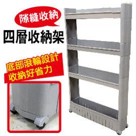 金德恩 台灣製造 四層隙縫收納架-12.5CM