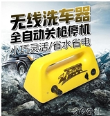 洗車機 無線車載洗車器12V家用高壓水泵便攜充電式鋰電池自吸洗車神器 3C公社YYP
