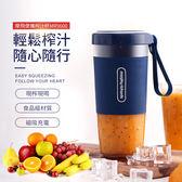 摩飛榨汁杯 電動便攜式榨汁機 一體式家用小型料理榨汁機 全自動多功能炸汁機 無線果汁杯