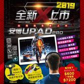 安博平板 UPAD PRO 2019台灣版-4G(送原廠皮套/REMAX平板支架)-雙卡雙待 追劇