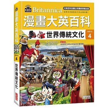 漫畫大英百科【文明文化4】世界傳統文化