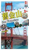 (二手書)舊金山(2015最新版)
