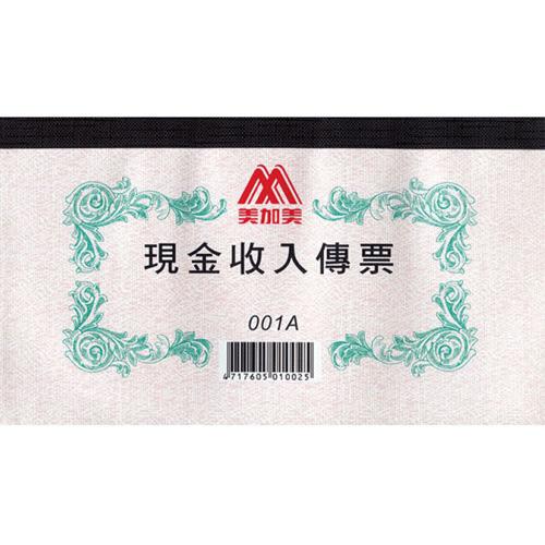 [奇奇文具]【現金收入傳票】1001A/001A 現金收入傳票 (10本/包)