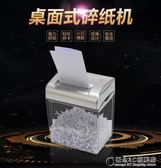 桌面型迷你碎紙機電動辦公文件紙張粉碎機小型家用碎卡機.YYS  概念3C旗艦店