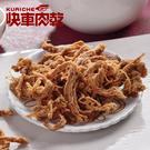 【快車肉乾】A19 招牌不辣小肉條...