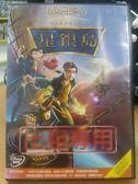 影音專賣店-B13-065-正版DVD*動畫【星銀島/Treasure Planet】-迪士尼*影印封面