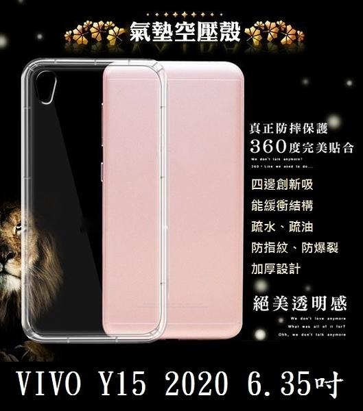 【透明空壓殼】VIVO Y15 2020 6.35吋 防摔 氣囊 輕薄 保護殼 防護殼 背蓋 軟殼