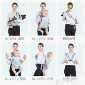 夏季嬰兒寶寶新生兒初生背帶多功能后背式雙肩透氣網簡易輕便背袋 花間公主
