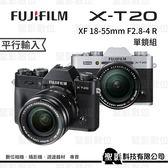 Fujifilm X-T20 單鏡組 (XF18-55mm f/2.8-4R LM OIS) 2430萬畫素 4K錄影 【平行輸入】WW