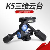 平衡器 K5專業三維全景三腳架云台單反相機平衡手持360旋轉拍n攝影攝像機【美物居家館】