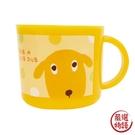 【日本製】【Rub a dub dub】幼童用 塑膠馬克杯 狗狗圖案 SD-9131 - Rubadubdub