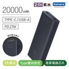 ZMI紫米 雙向快充行動電源20000mAh (QB822) IPHONE12 快充
