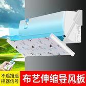 空調擋風板嬰兒防直吹出風口擋板遮風板導風板防風罩布藝通用YXS