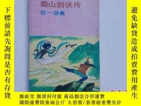 二手書博民逛書店罕見蜀山劍俠傳(16一20集)1989年一版一印Y24424 還