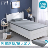 House Door 防蚊防螨表布乳膠床墊5cm超值組-單大3.5尺復刻灰