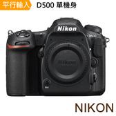 Nikon D500 單機身 (中文平輸)--