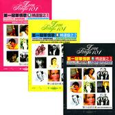 第1冠軍情歌之1+2+3精選盤CD 6片裝/附中英文對照歌詞