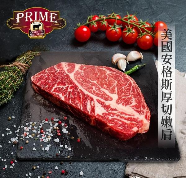 【大口市集】美國比臉大嫩肩牛排5片(450-550g/片)