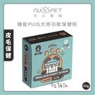 Nu4pet陪心寵糧[機能PLUS犬用功能保健粉,皮毛保健,60g]