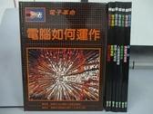 【書寶二手書T8/少年童書_REA】電子革命_1~8冊合售_電腦如何運作_運作中的電腦_家用電腦_雷射等