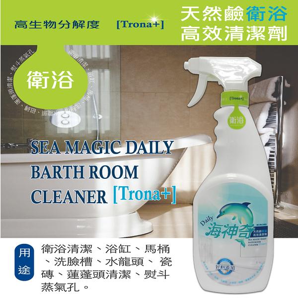 金德恩 台灣製造 海神奇 溫和不咬手 溫和鹼性元素 高強效衛浴清潔劑 600cc/1瓶搞定