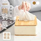 【木質文青風】面紙盒 風琴面紙盒 衛生紙盒 紙巾盒-白/棕【AAA6478】