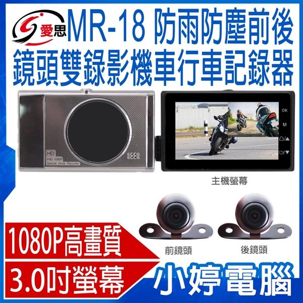 【免運+3期零利率】贈32G卡+防霧膜 全新 IS愛思 MR-18防雨防塵機車前後鏡頭行車記錄器