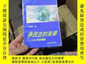 二手書博民逛書店罕見爭民主的浪潮――1939年的國際11818 喬冠華 中國發展