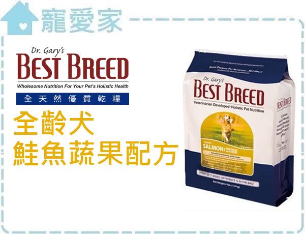 ☆寵愛家☆BEST BREED貝斯比狗飼料-全齡犬鮭魚+蔬果香草6.8kg