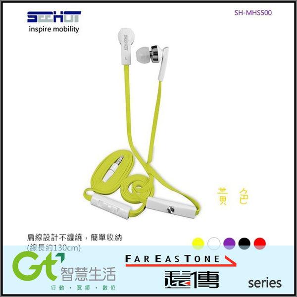 ◆嘻哈部落 SH-MHS500 通用型入耳式立體聲有線耳機/遠傳 Smart S403/S405/S501/S502/S503/S506 T506/K-Touch 920