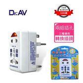 Dr.AV UTA-16 變形金剛全球通轉換插頭 雙插座