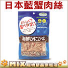 ◆MIX米克斯◆日本藍.海鮮蟹肉絲60g,豐富天然DHA、EPA等營養素,貓咪最愛
