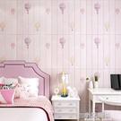 牆紙自黏臥室溫馨粉色卡通兒童房3d立體牆貼紙防撞泡沫磚防水壁紙 小艾時尚NMS