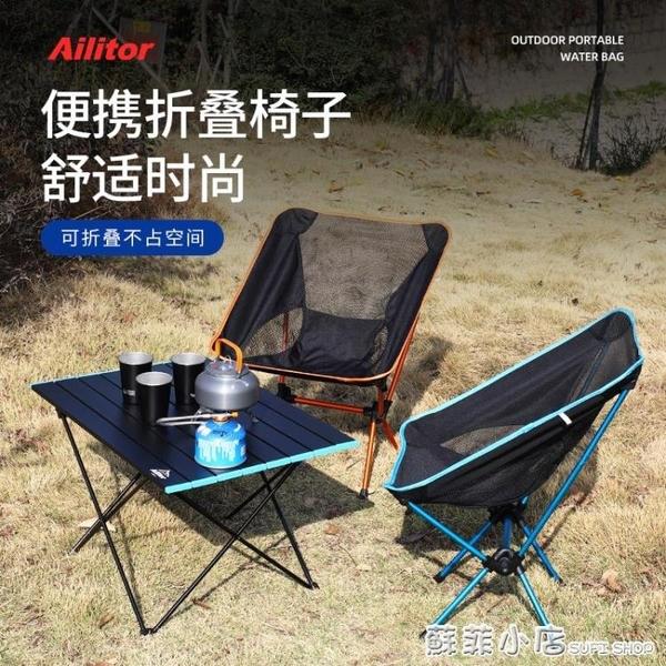 戶外月亮椅鋁合金摺疊靠背椅子便攜超輕野外公園露營自駕游用品 蘇菲小店
