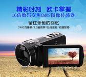 2400萬像素高清數碼攝像機遙控自拍照相機婚慶攝影家用旅游快手DV「時尚彩虹屋」
