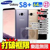Samsung Galaxy S8 PLUS 4G/64G 贈防撞格紋手殼+9H玻璃貼 6.2吋 智慧型手機 0利率 免運費