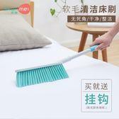 全館免運 掃床刷家用大號長柄床刷臥室清潔刷