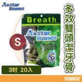 美國A-Bones多效雙頭潔牙骨 S-3吋20入【寶羅寵品】