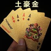 金箔塑料撲克牌 防水土豪金創意撲克牌磨砂卡類桌游【聚寶屋】