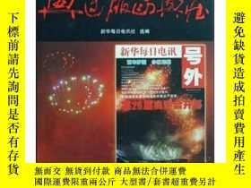 二手書博民逛書店奧運版面典藏罕見專著 新華每日電訊社選編 ao yun ban mian dian cangY206073 新