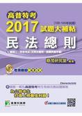 高普特考2017試題大補帖【民法總則】(103~105年試題)三、四等