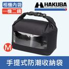 【新型輕量防水袋M號】相機內袋 HAKUBA DRY SOFT BOX 防水袋 HA336887 HA336870 兩色