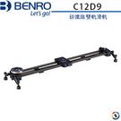 ★百諾展示中心★BENRO百諾 Move Over 碳纖維雙軌滑軌 C12D9