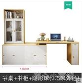 電腦桌多功能電腦辦公書桌書架組合轉角書櫃一體隱形折疊書房家具套裝YYJ 育心小館