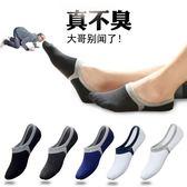 【限時下殺79折】(5對裝)男襪子船型超短襪防臭低幫鞋襪子男士隱形襪