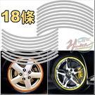 00254005-3 鋁圈反光貼紙20吋 (銀色) 18條入 鋁圈貼紙 輪框貼紙 輪圈貼飾 裝飾條