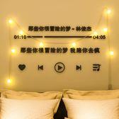 ins北歐風3d立體墻貼畫歌詞臥室溫馨少女風墻紙自粘房間裝飾YYP   歐韓流行館