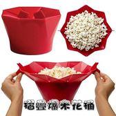 爆米花桶 爆米花筒-可摺疊矽膠耐高溫DIY爆米花碗(顏色隨機)73pp577【時尚巴黎】