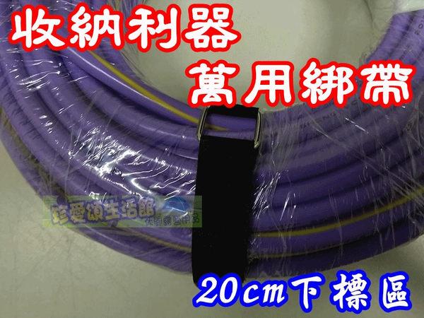 【JIS】A207 鐵環萬用魔鬼氈(2piece) 20cm 魔鬼氈綁帶 魔術綁帶 萬用綁帶 束帶 動力延長線 綑綁帶